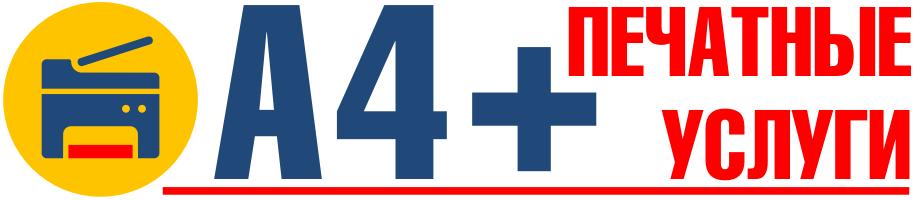 А4плюс