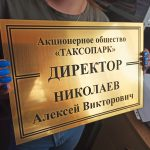 Таблички во Владимире